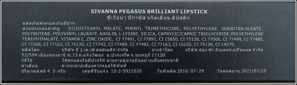 Sivanna Colors Pegasus Brilliant Lipstick Review